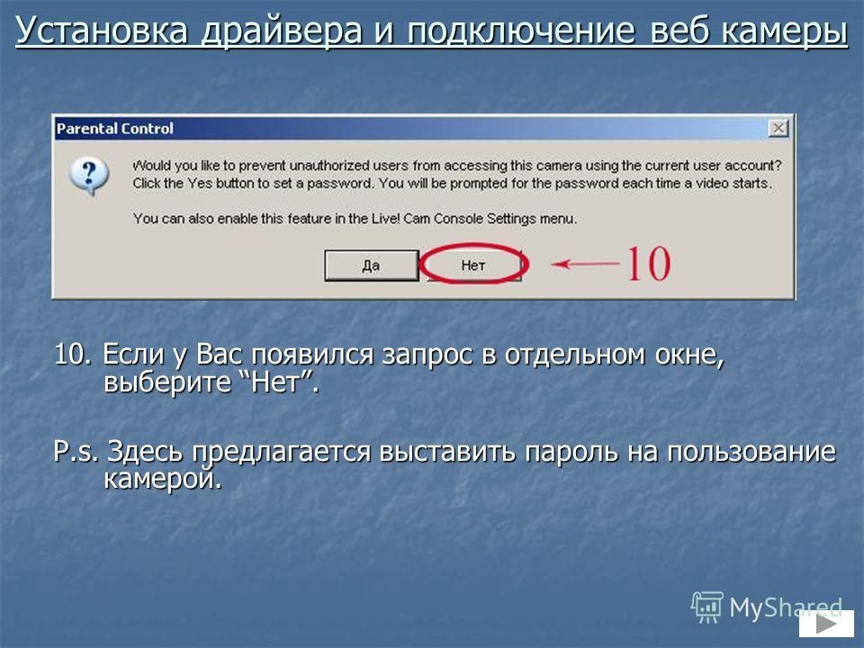 10. Если у Вас появился запрос в отдельном окне, выберите Нет. P.s. Здесь предлагается выставить пароль на пользование камерой. Установка драйвера и подключение веб камеры