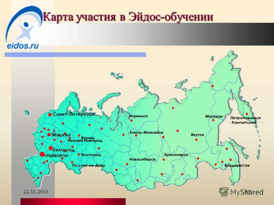 22.11.201315 Карта участия в Эйдос-обучении