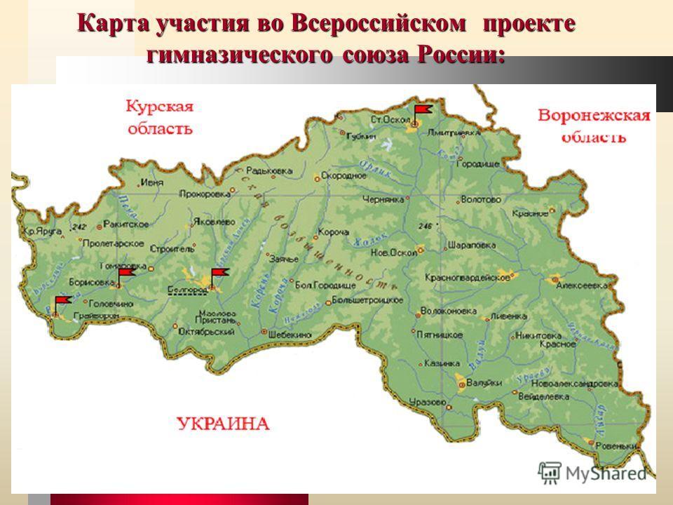22.11.201316 Карта участия во Всероссийском проекте гимназического союза России: