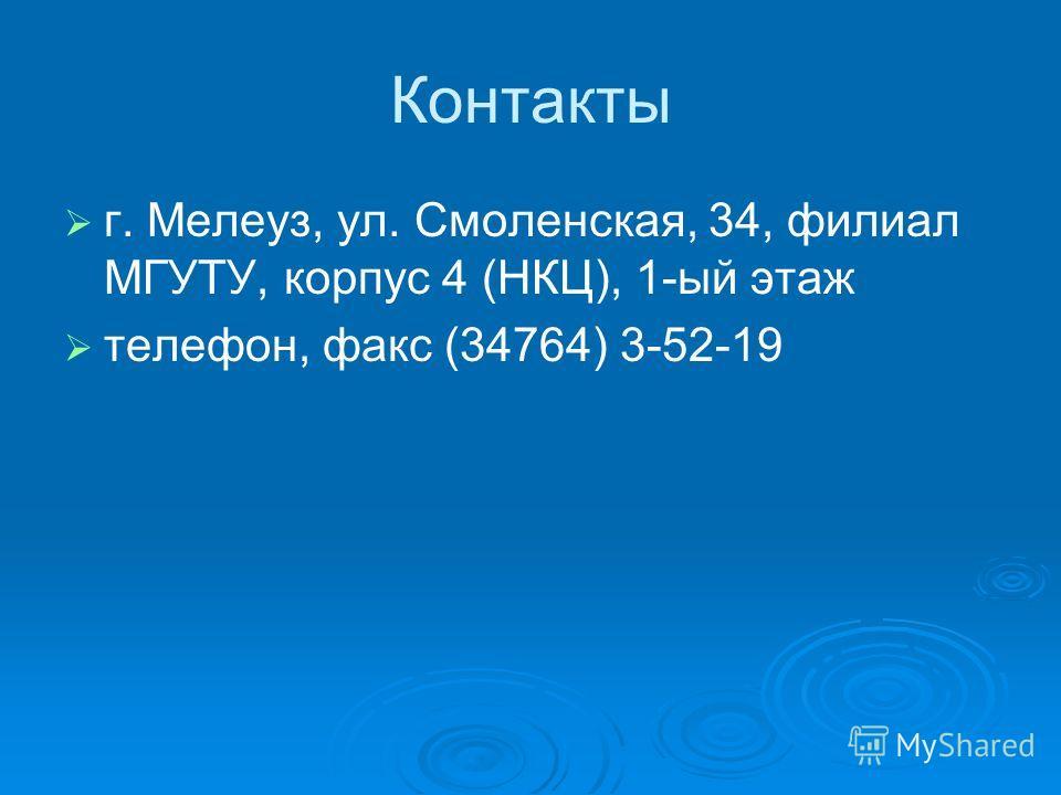 Контакты г. Мелеуз, ул. Смоленская, 34, филиал МГУТУ, корпус 4 (НКЦ), 1-ый этаж телефон, факс (34764) 3-52-19