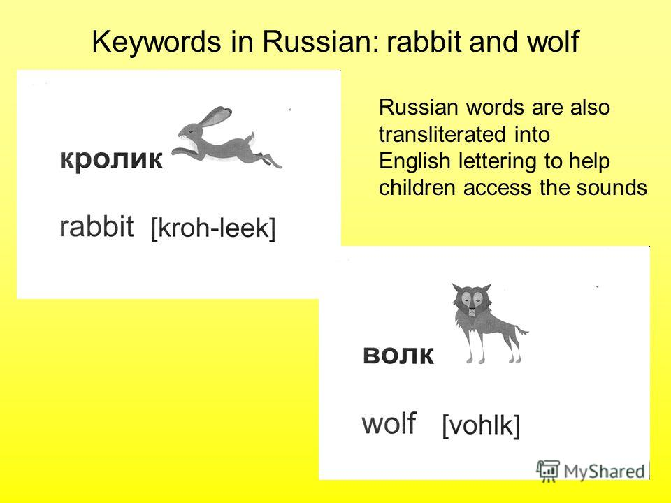 Keywords in Russian: rabbit and wolf Russian words are also transliterated into English lettering to help children access the sounds