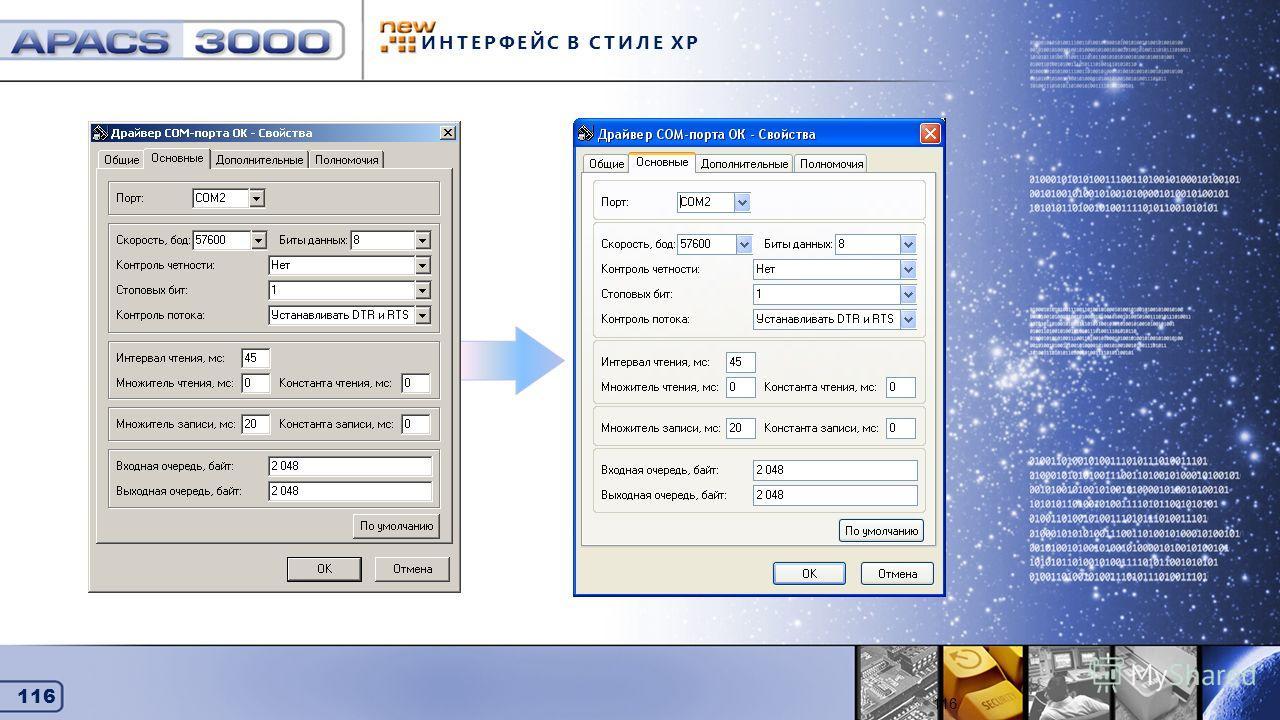 116 Интерфейс в стиле XP ИНТЕРФЕЙС В СТИЛЕ XP 116