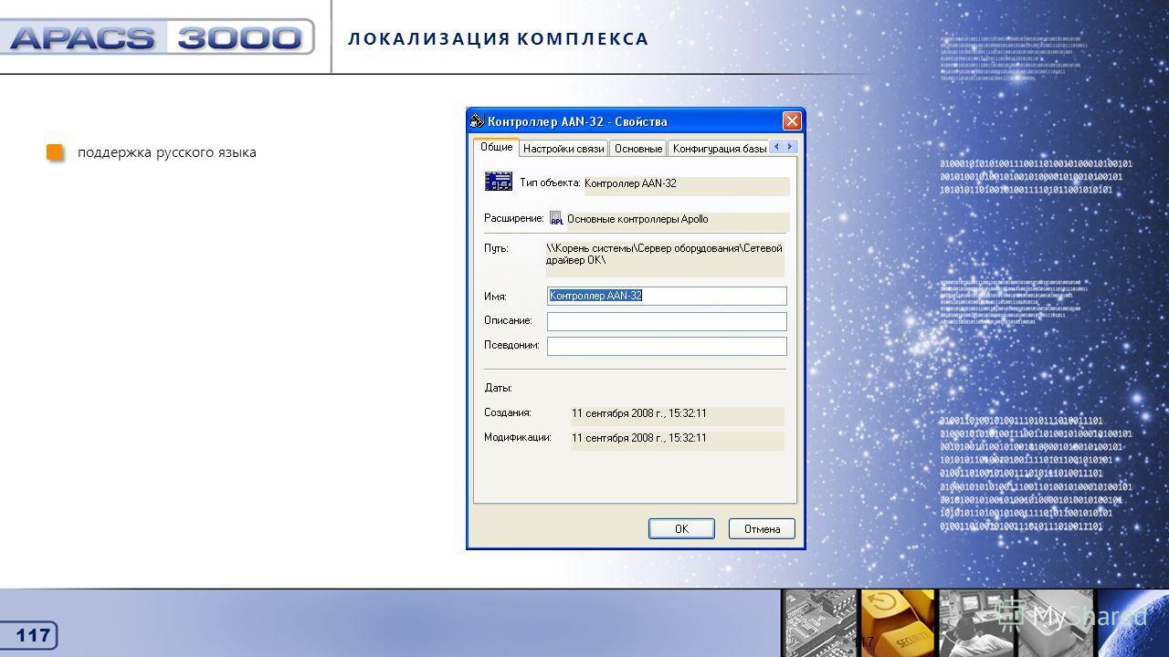 117 Локализация комплекса ЛОКАЛИЗАЦИЯ КОМПЛЕКСА поддержка русского языка 117