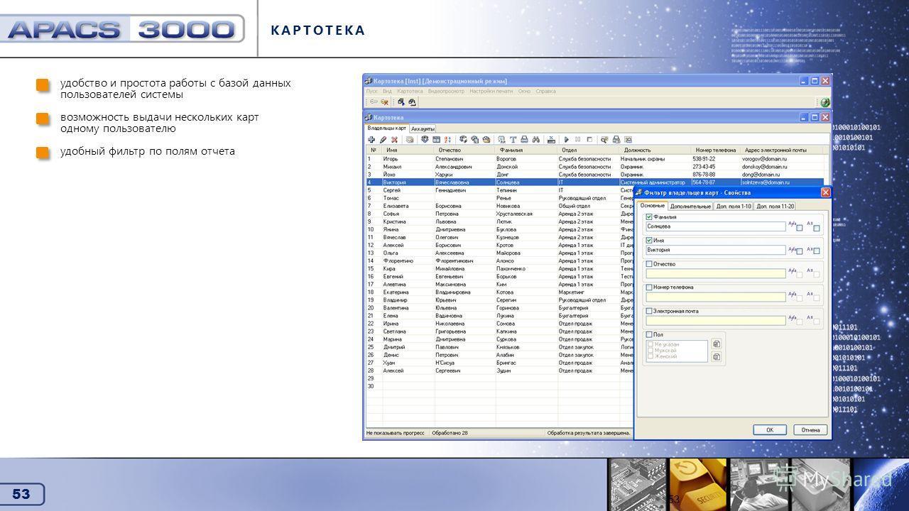 53 Картотека КАРТОТЕКА удобство и простота работы с базой данных пользователей системы возможность выдачи нескольких карт одному пользователю удобный фильтр по полям отчета 53