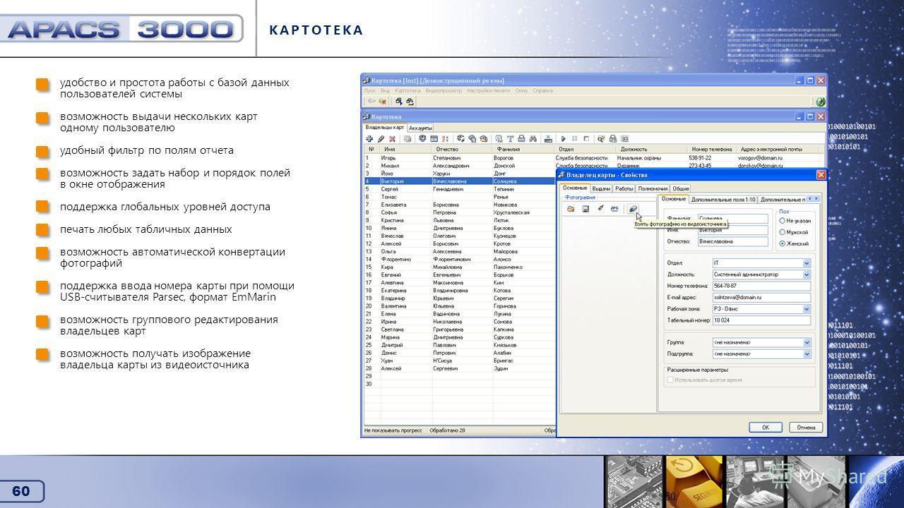60 Картотека КАРТОТЕКА удобство и простота работы с базой данных пользователей системы возможность выдачи нескольких карт одному пользователю удобный фильтр по полям отчета возможность задать набор и порядок полей в окне отображения поддержка глобаль