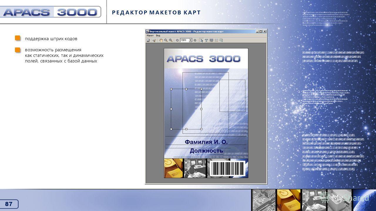 87 Редактор макетов карт РЕДАКТОР МАКЕТОВ КАРТ поддержка штрих кодов возможность размещения как статических, так и динамических полей, связанных с базой данных 87