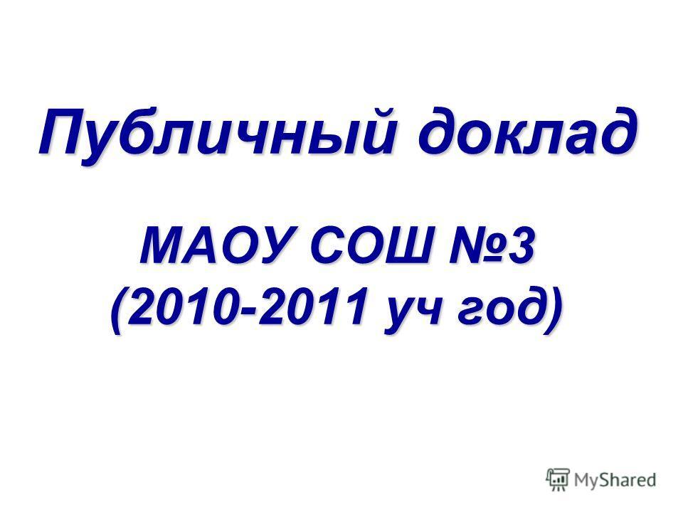 Публичный доклад МАОУ СОШ 3 (2010-2011 уч год)