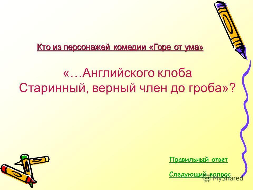 Надпись принадлежит жене Грибоедова Нине Александровне