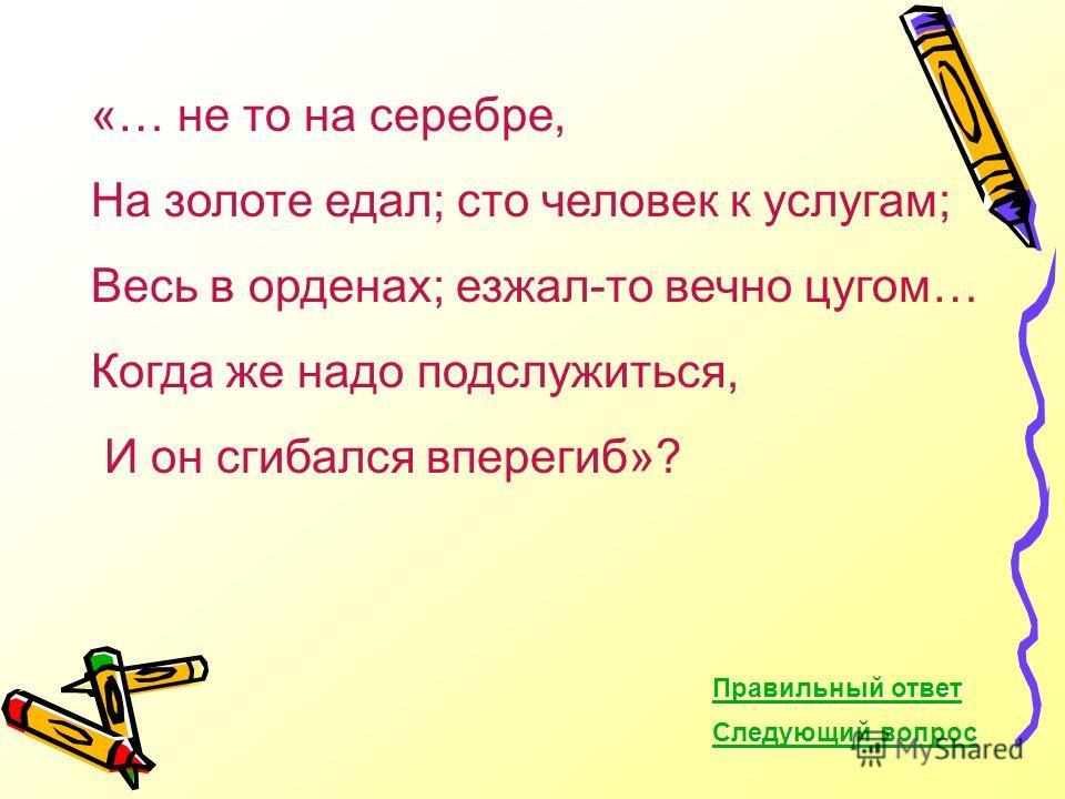 А) Софья Б) Чацкий