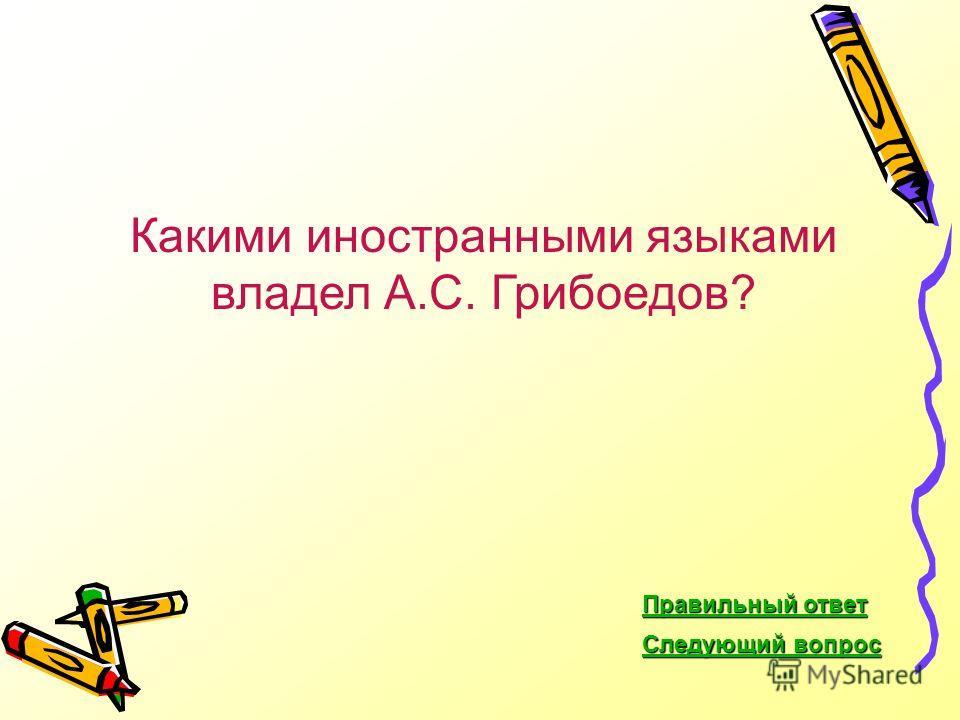 В Московском университетском пансионе, а затем в Московском университете, где закончил словесный, потом юридический факультеты, перешёл на естественно-математический, окончить который ему помешала Отечественная война 1812 года