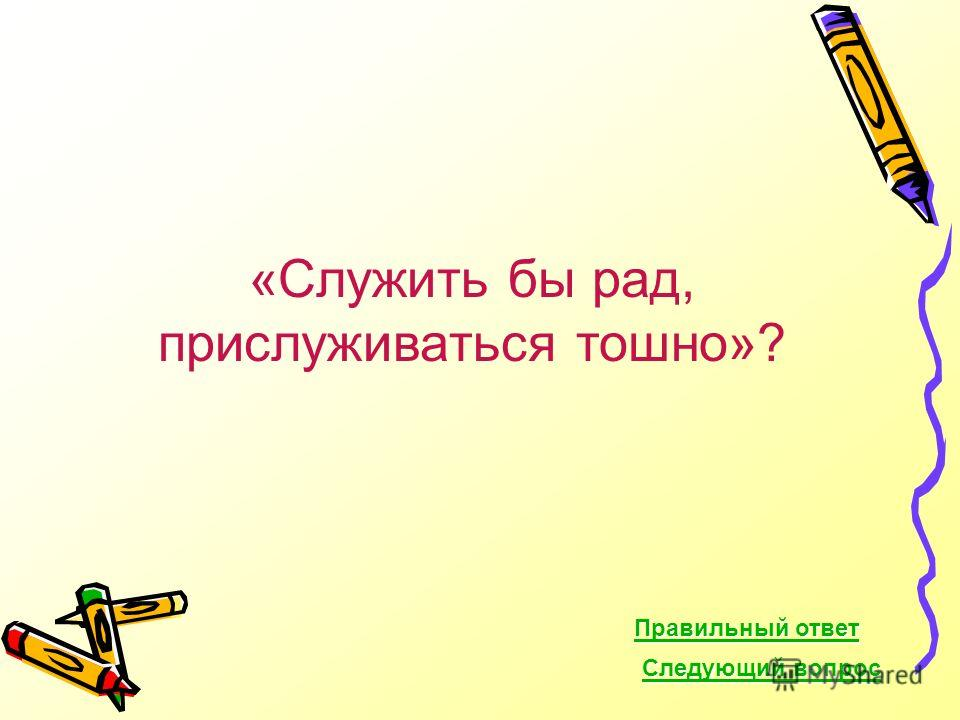 Фамусову