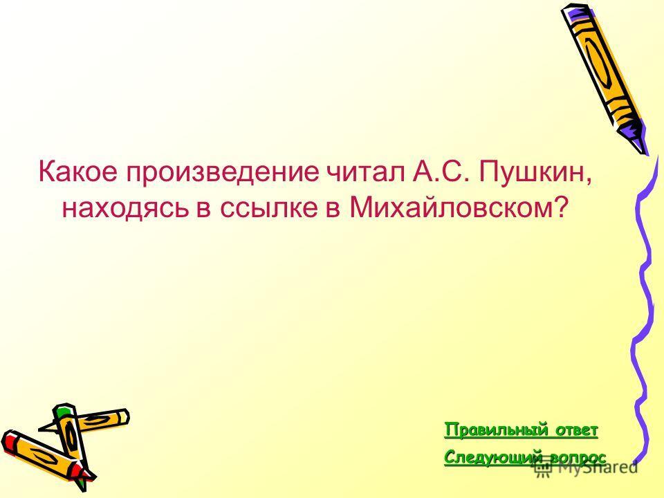 А.С. Пушкин и В.В. Кюхельбекер
