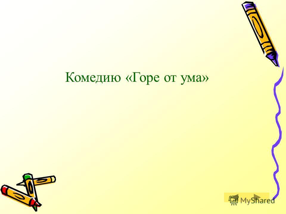 Какое произведение читал А.С. Пушкин, находясь в ссылке в Михайловском? Правильный ответ Правильный ответ Следующий вопрос Следующий вопрос