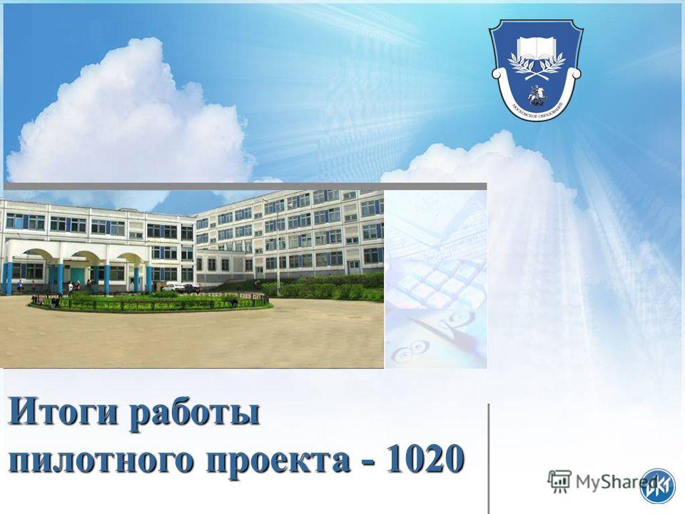 Итоги работы пилотного проекта - 1020