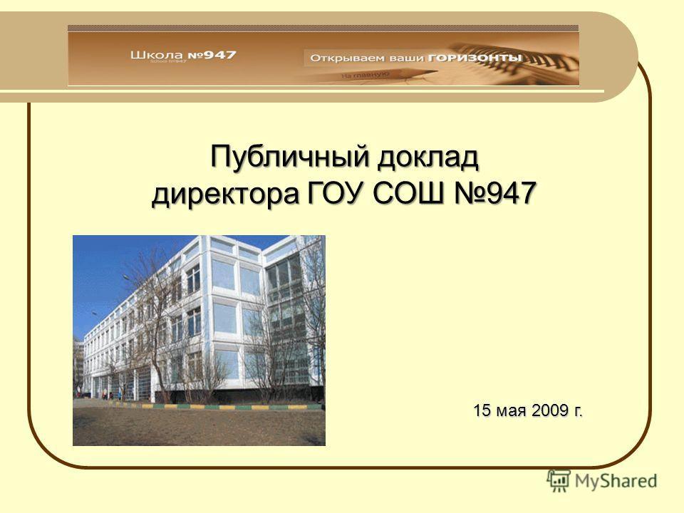 15 мая 2009 г. Публичный доклад директора ГОУ СОШ 947