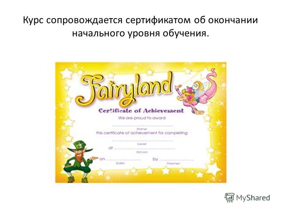 Курс сопровождается сертификатом об окончании начального уровня обучения.