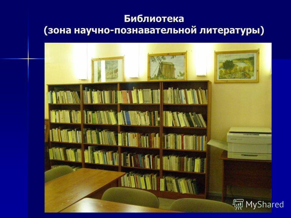 Библиотека (зона научно-познавательной литературы)