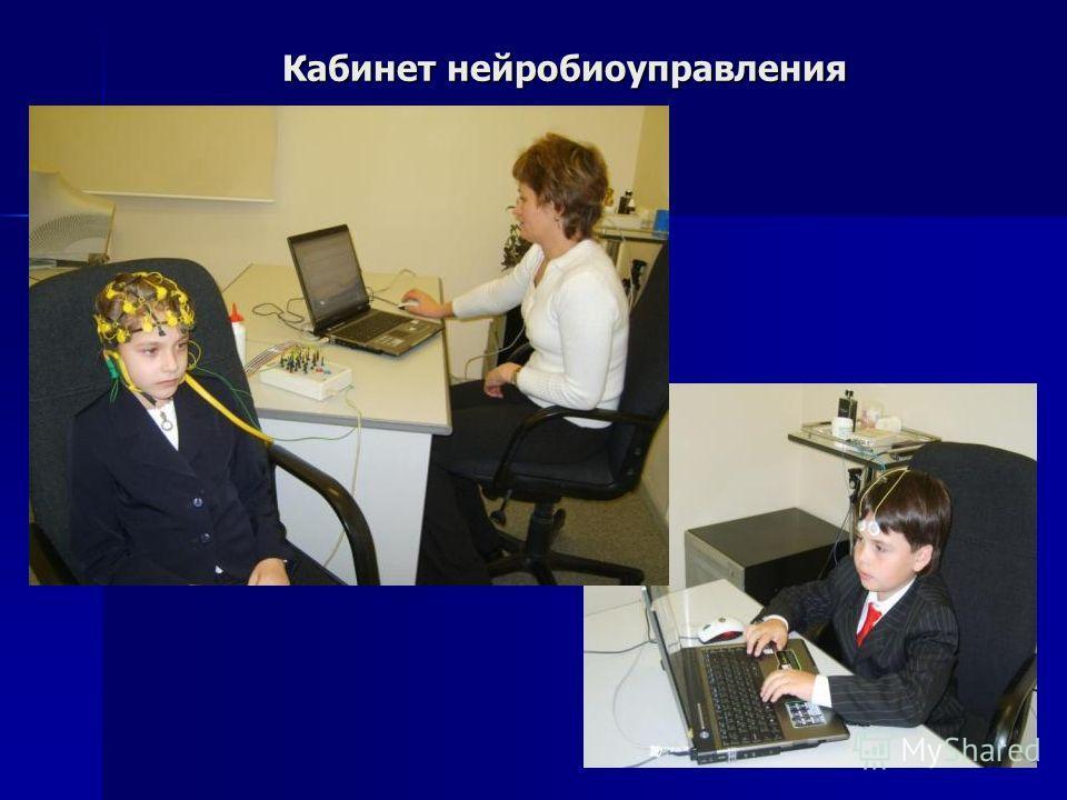 Кабинет нейробиоуправления