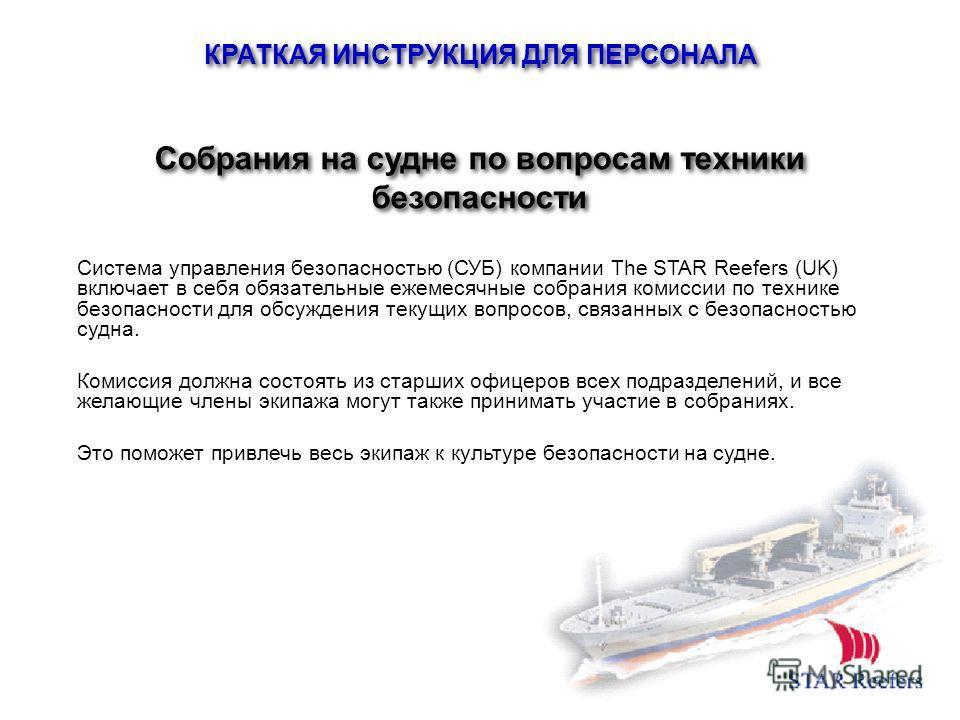 Система управления безопасностью (СУБ) компании The STAR Reefers (UK) включает в себя обязательные ежемесячные собрания комиссии по технике безопасности для обсуждения текущих вопросов, связанных с безопасностью судна. Комиссия должна состоять из ста