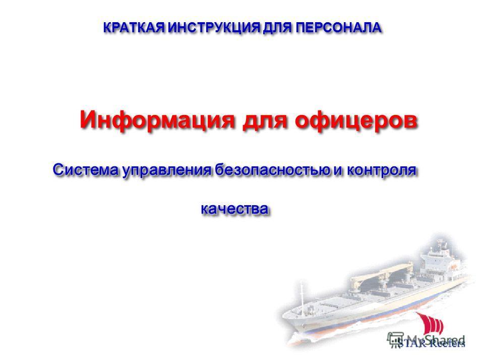 Cистемa управления безопасностью и контроля качества КРАТКАЯ ИНСТРУКЦИЯ ДЛЯ ПЕРСОНАЛА Информация для офицеров