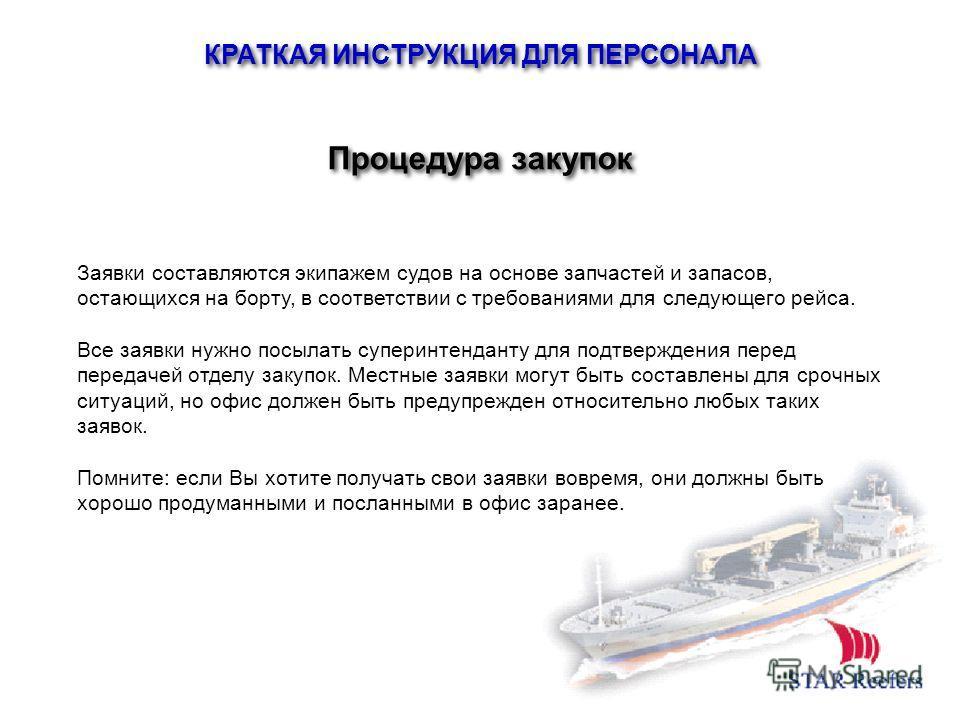 Заявки составляются экипажем судов на основе запчастей и запасов, остающихся на борту, в соответствии с требованиями для следующего рейса. Все заявки нужно посылать суперинтенданту для подтверждения перед передачей отделу закупок. Местные заявки могу