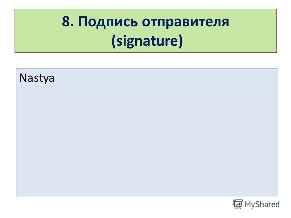 8. Подпись отправителя (signature) Nastya