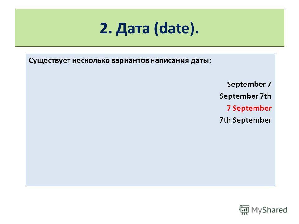 2. Дата (date). Существует несколько вариантов написания даты: September 7 September 7th 7 September 7th September