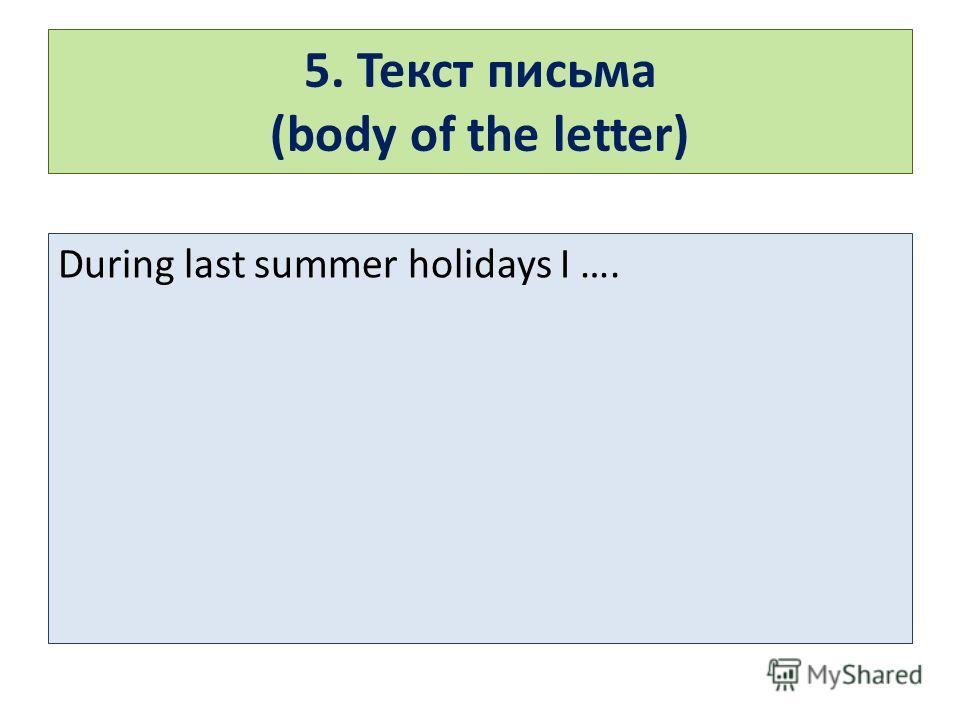 5. Текст письма (body of the letter) During last summer holidays I ….