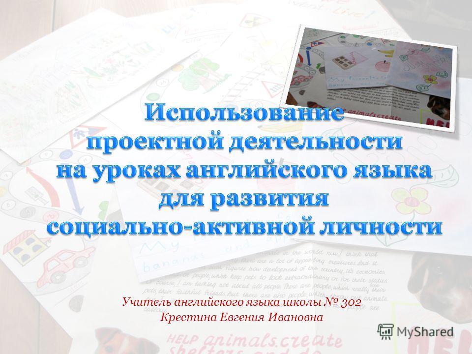 Учитель английского языка школы 302 Крестина Евгения Ивановна
