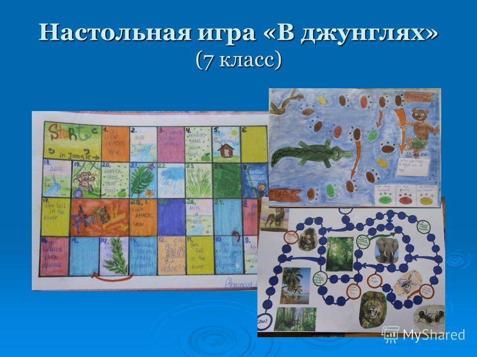 Настольная игра «В джунглях» (7 класс)