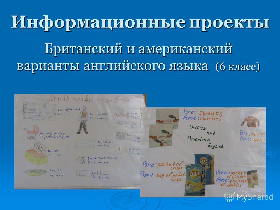 Британский и американский варианты английского языка (6 класс) Информационные проекты