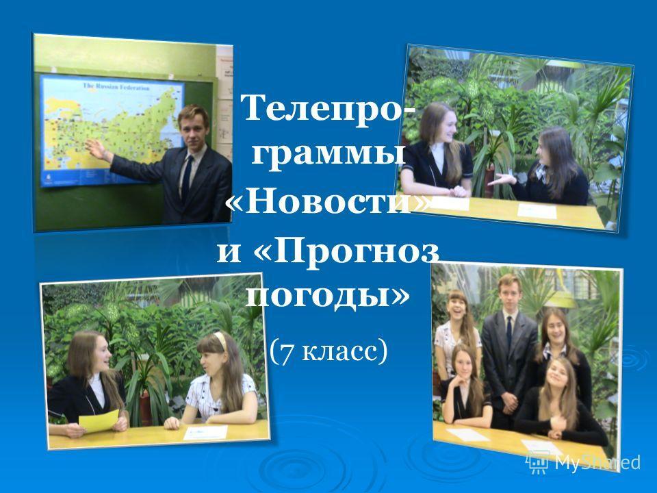 Телепро- граммы «Новости» и «Прогноз погоды» (7 класс)
