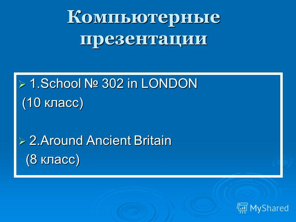 Компьютерные презентации 1.School 302 in LONDON 1.School 302 in LONDON (10 класс) (10 класс) 2.Around Ancient Britain 2.Around Ancient Britain (8 класс) (8 класс)