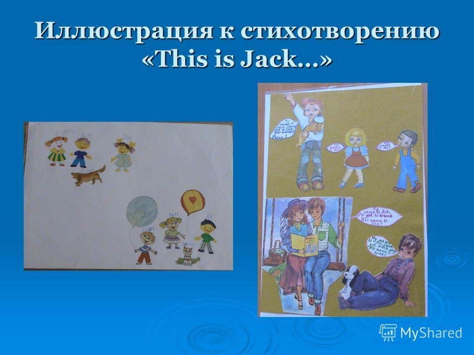 Иллюстрация к стихотворению «This is Jack…»