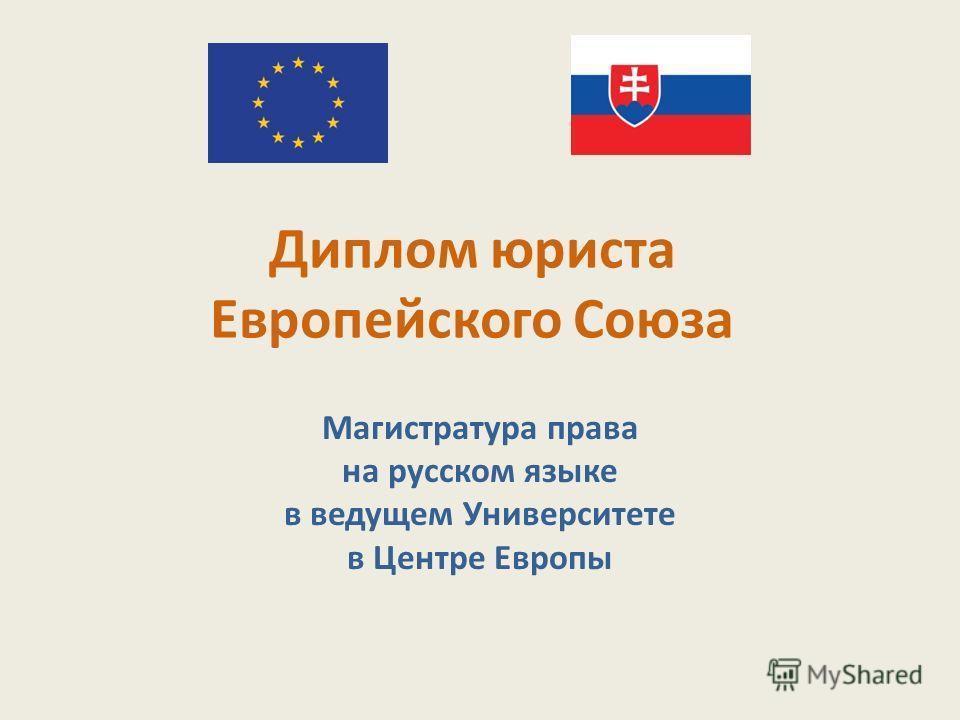 Диплом юриста Европейского Союза Магистратура права на русском языке в ведущем Университете в Центре Европы