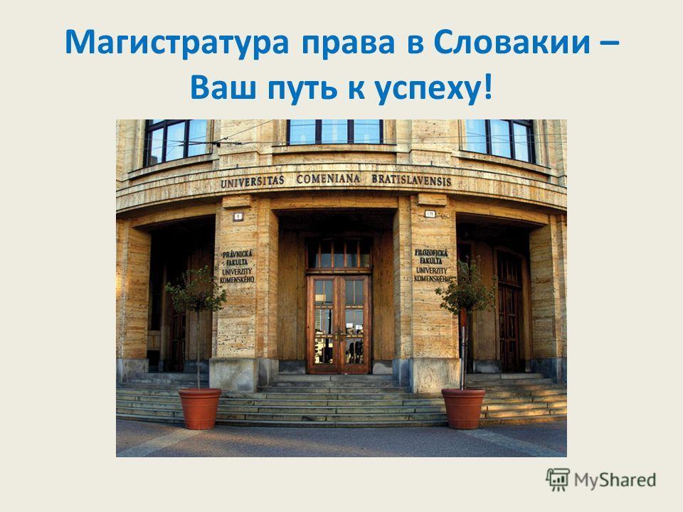 Магистратура права в Словакии – Ваш путь к успеху!