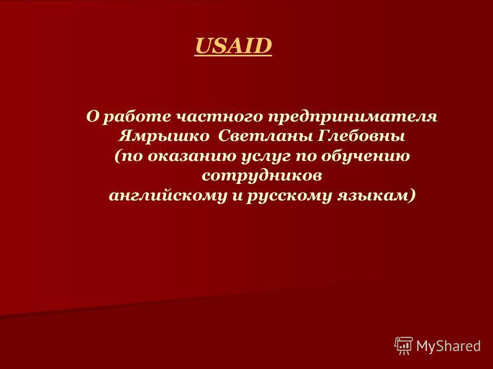 USAID О работе частного предпринимателя Ямрышко Светланы Глебовны (по оказанию услуг по обучению сотрудников английскому и русскому языкам)