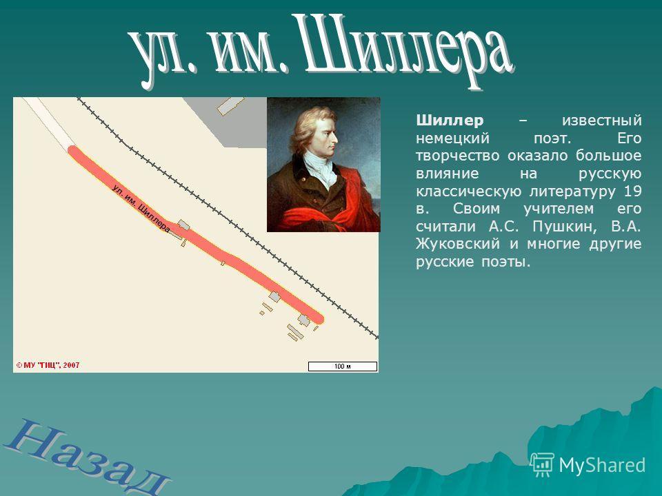Шиллер – известный немецкий поэт. Его творчество оказало большое влияние на русскую классическую литературу 19 в. Своим учителем его считали А.С. Пушкин, В.А. Жуковский и многие другие русские поэты.