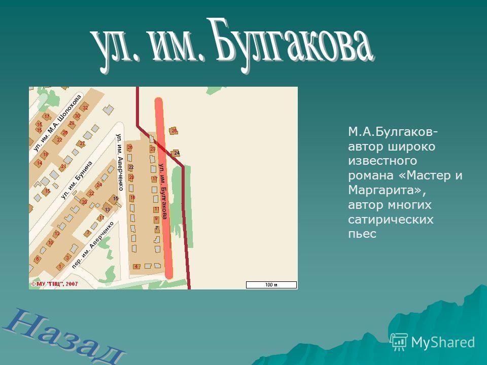 М.А.Булгаков- автор широко известного романа «Мастер и Маргарита», автор многих сатирических пьес