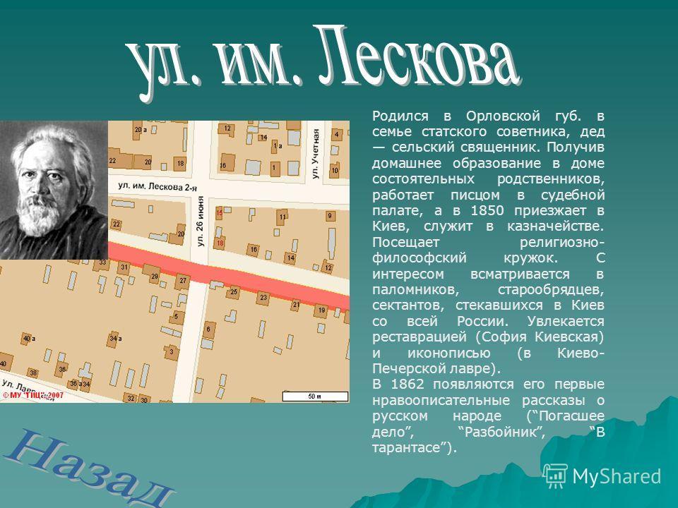 Родился в Орловской губ. в семье статского советника, дед сельский священник. Получив домашнее образование в доме состоятельных родственников, работает писцом в судебной палате, а в 1850 приезжает в Киев, служит в казначействе. Посещает религиозно- ф