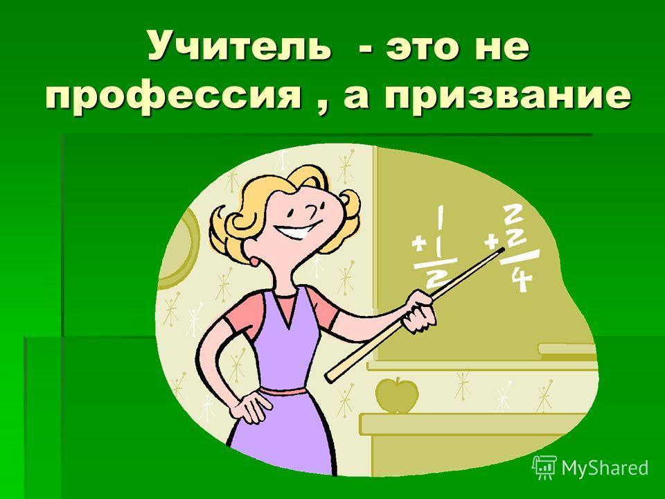 Учитель - это не профессия, а призвание
