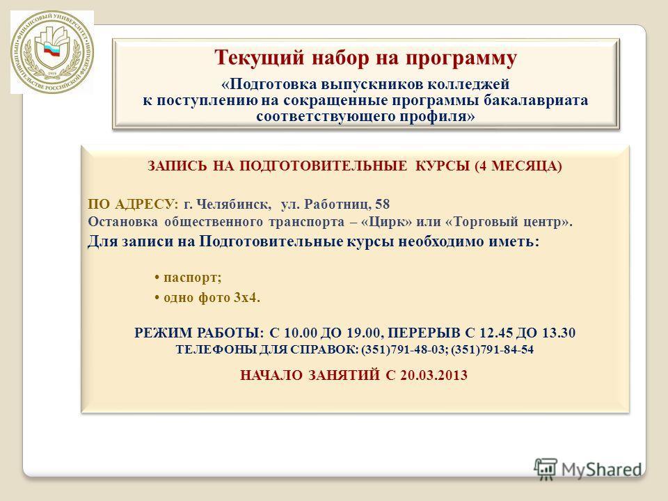 ЗАПИСЬ НА ПОДГОТОВИТЕЛЬНЫЕ КУРСЫ (4 МЕСЯЦА) ПО АДРЕСУ: г. Челябинск, ул. Работниц, 58 Остановка общественного транспорта – «Цирк» или «Торговый центр». Для записи на Подготовительные курсы необходимо иметь: паспорт; одно фото 3х4. РЕЖИМ РАБОТЫ: С 10.