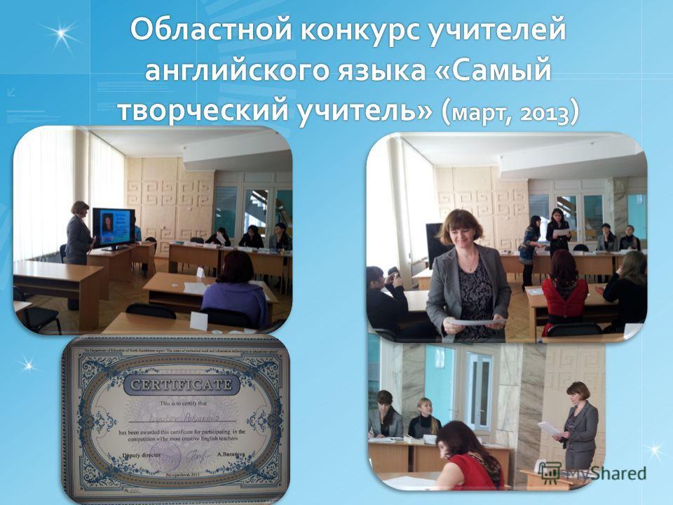 Областной конкурс учителей английского языка «Самый творческий учитель» ( март, 2013 )