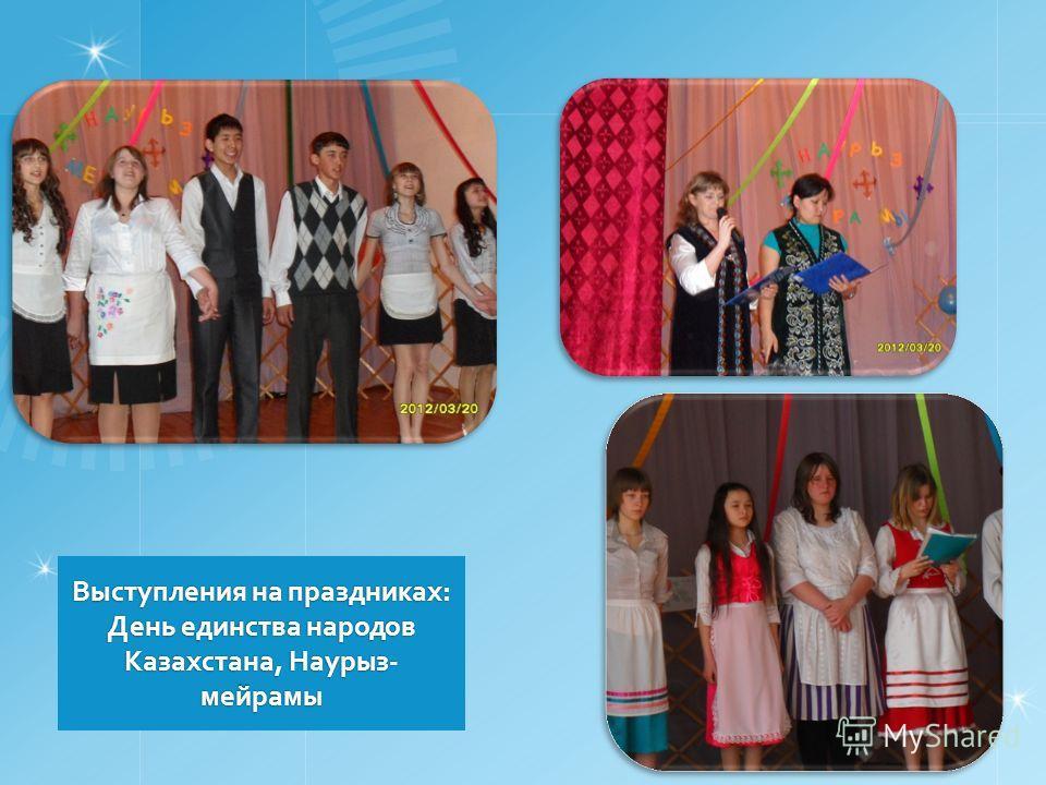 Выступления на праздниках: День единства народов Казахстана, Наурыз- мейрамы