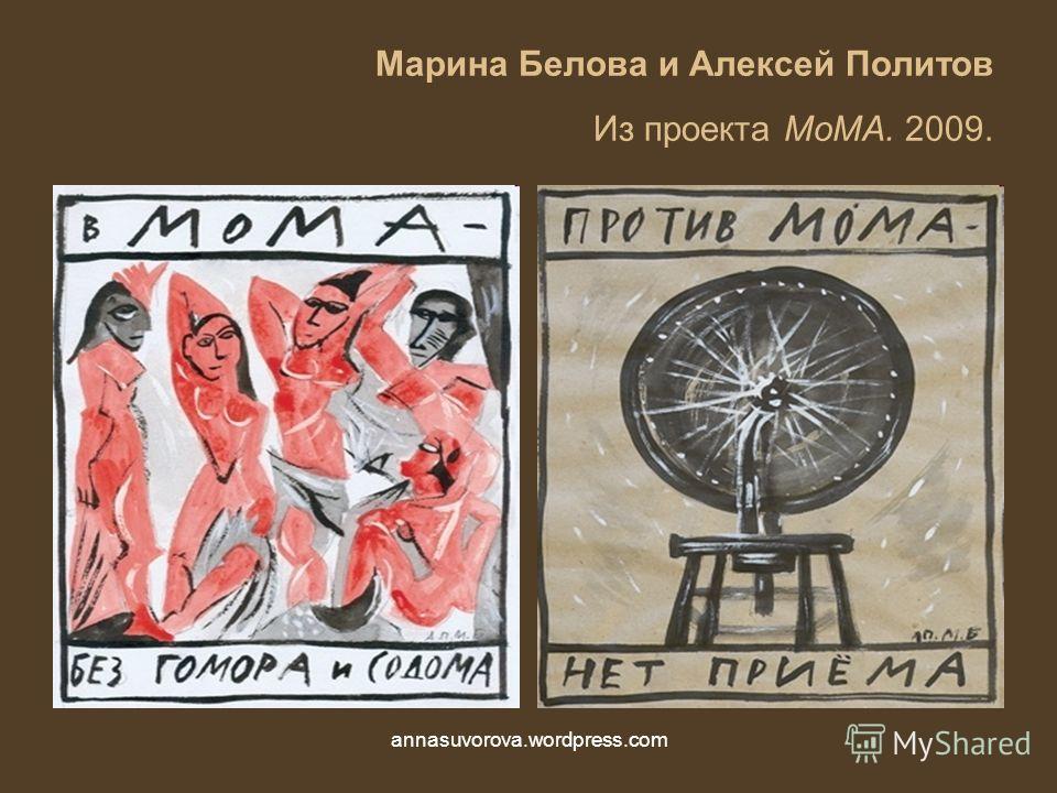 Марина Белова и Алексей Политов Из проекта МоМА. 2009. annasuvorova.wordpress.com