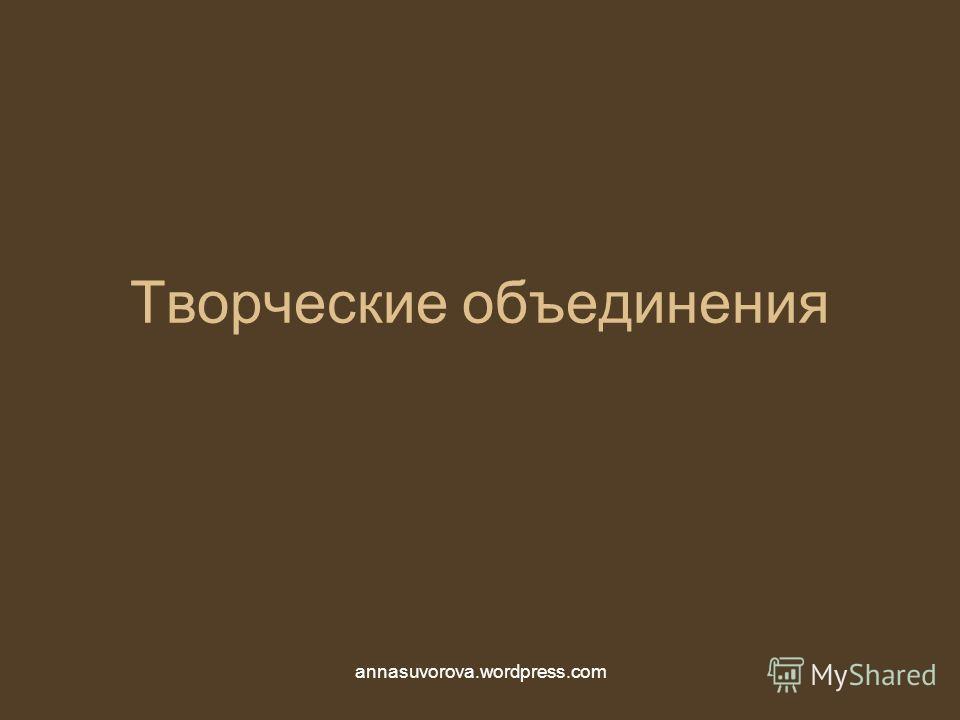 Творческие объединения annasuvorova.wordpress.com