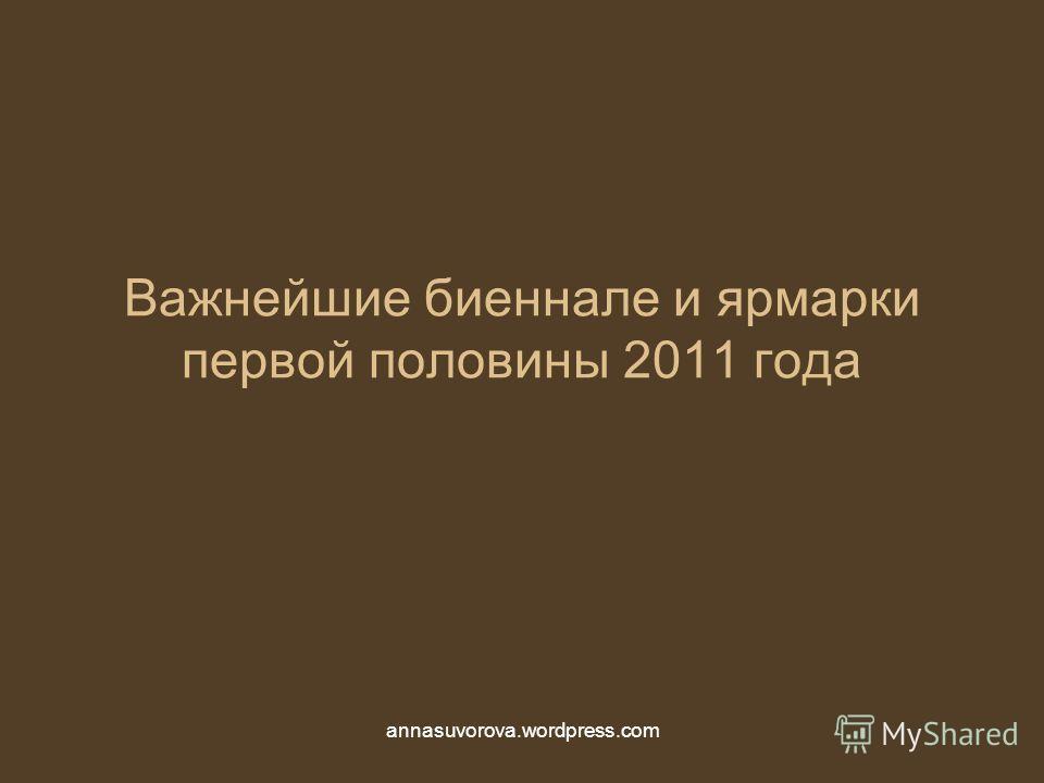 Важнейшие биеннале и ярмарки первой половины 2011 года annasuvorova.wordpress.com