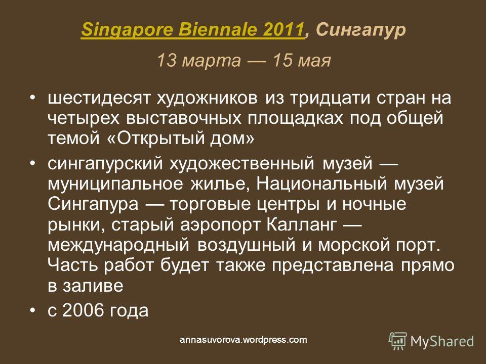 Singapore Biennale 2011Singapore Biennale 2011, Сингапур 13 марта 15 мая шестидесят художников из тридцати стран на четырех выставочных площадках под общей темой «Открытый дом» сингапурский художественный музей муниципальное жилье, Национальный музей