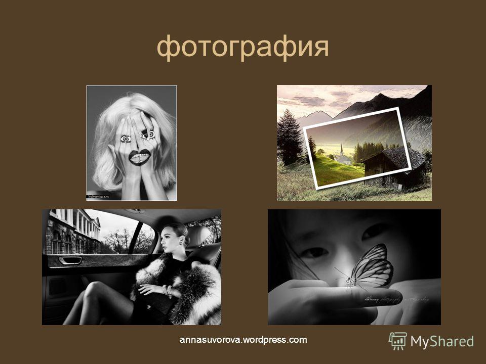 фотография annasuvorova.wordpress.com
