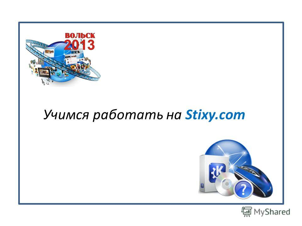 Учимся работать на Stixy.com